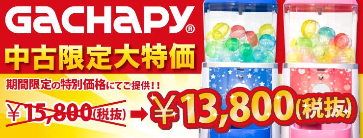 中古ガチャピー3000円オフ