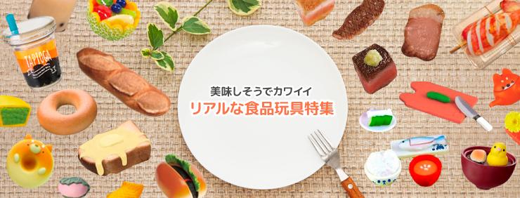 おいしそうなミニチュア食べ物ガチャ特集