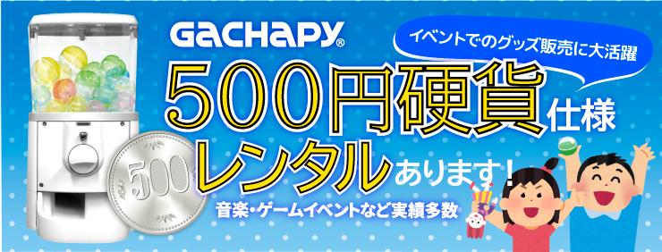500円硬貨仕様ガチャピーレンタル