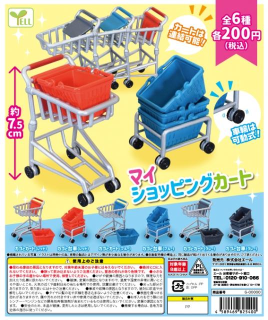 カート ショッピング 買い物カート、ショッピングカート、アルミカート、 スーパー、コンビニ、ショッピングモール等のお買い物用のカート販売