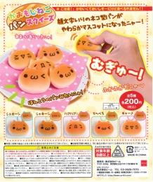 かおもじねこパンスクイーズ 50個セット(200円カプセル)