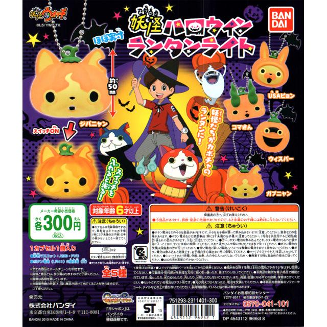妖怪ウォッチ 妖怪ハロウィンランタンライト 40個セット300円カプセル