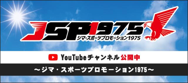 スポーツ用品youtube