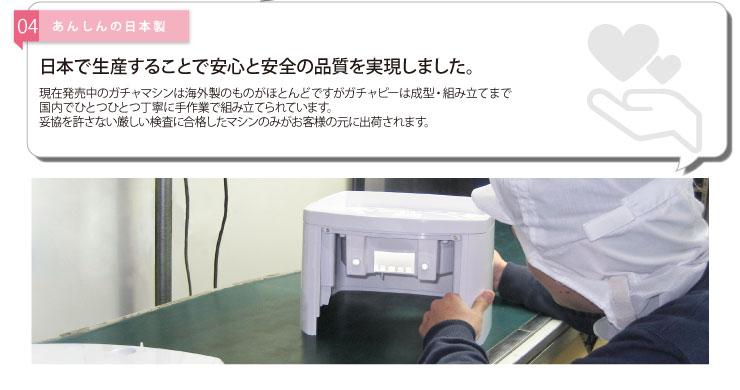 4:あんしんの日本製 日本で生産することで安心と安全の品質を実現しました