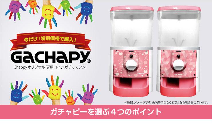 Chappyオリジナル専用コインガチャマシン