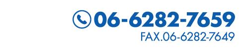 電話番号06-6282-7659
