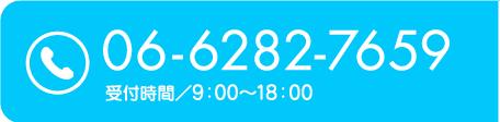 お電話でのお問合わせはコチラへ…電話番号06-6282-7659